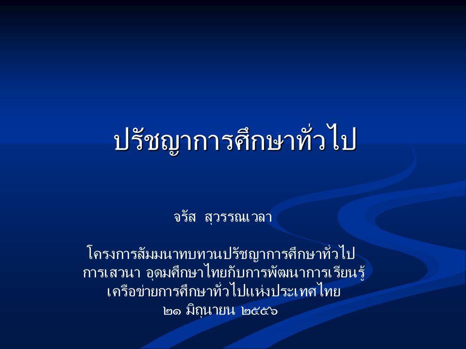 ปรัชญาการศึกษาทั่วไป จรัส สุวรรณเวลา โครงการสัมมนาทบทวนปรัชญาการศึกษาทั่วไป การเสวนา อุดมศึกษาไทยกับการพัฒนาการเรียนรู้ เครือข่ายการศึกษาทั่วไปแห่งประ