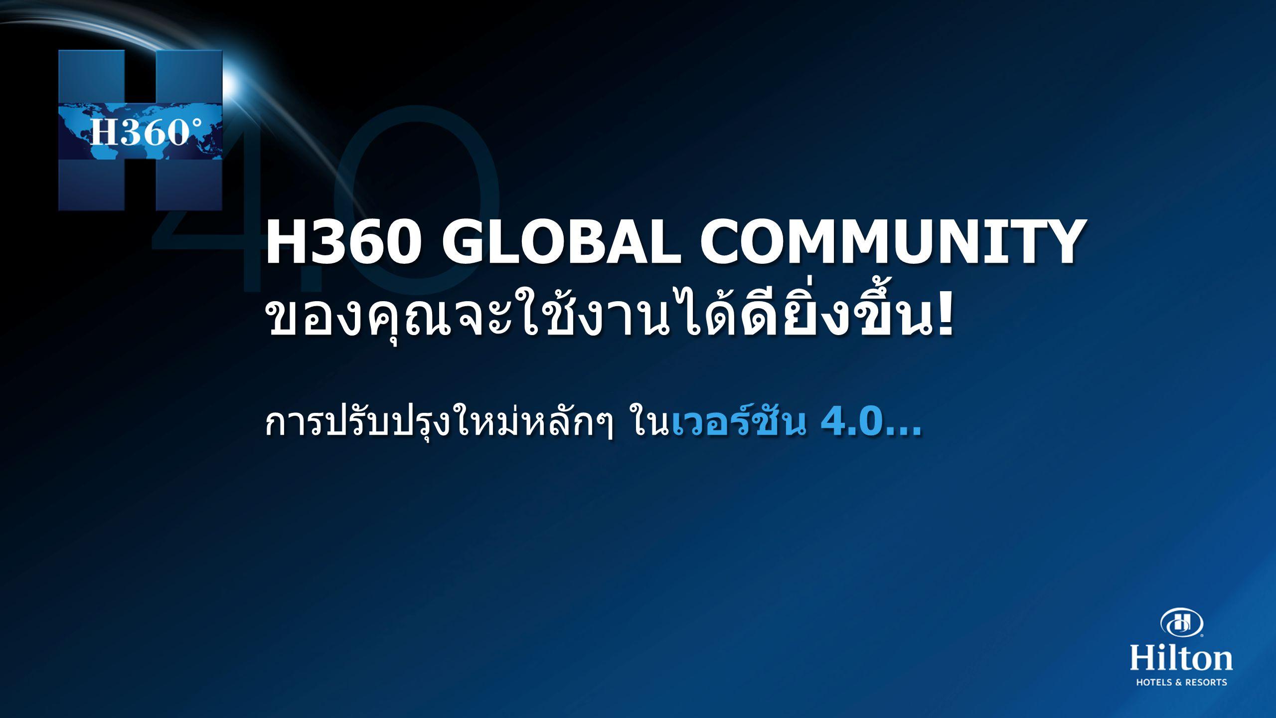 H360 GLOBAL COMMUNITY ของคุณจะใช้งานได้ดียิ่งขึ้น.
