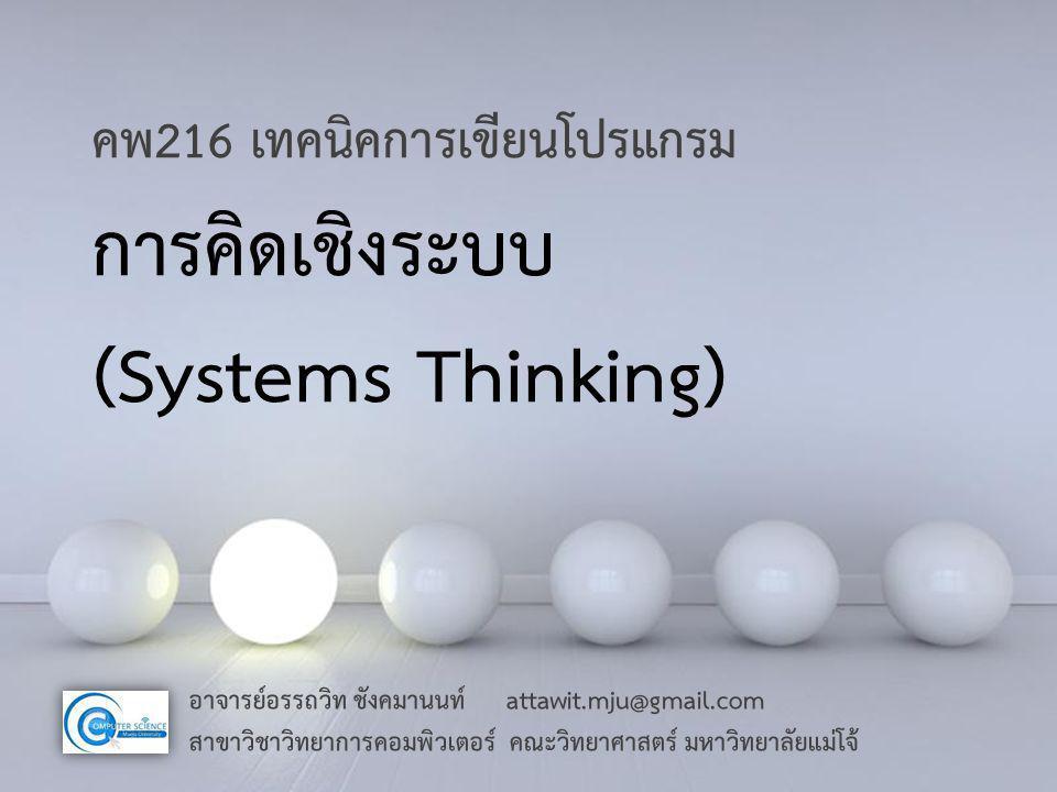 Powerpoint Templates 1 คพ216 เทคนิคการเขียนโปรแกรม การคิดเชิงระบบ (Systems Thinking) อาจารย์อรรถวิท ชังคมานนท์attawit.mju@gmail.com สาขาวิชาวิทยาการคอ