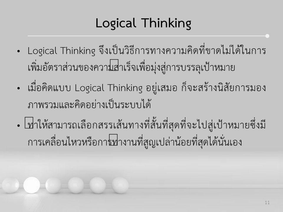 Powerpoint Templates 11 Logical Thinking Logical Thinking จึงเป็นวิธีการทางความคิดที่ขาดไม่ได้ในการ เพิ่มอัตราส่วนของความสำเร็จเพื่อมุ่งสู่การบรรลุเป้