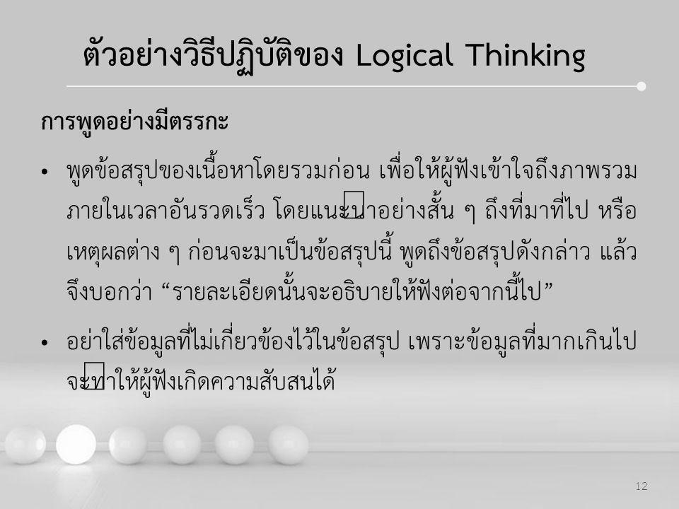 Powerpoint Templates 12 ตัวอย่างวิธีปฏิบัติของ Logical Thinking การพูดอย่างมีตรรกะ พูดข้อสรุปของเนื้อหาโดยรวมก่อน เพื่อให้ผู้ฟังเข้าใจถึงภาพรวม ภายในเ