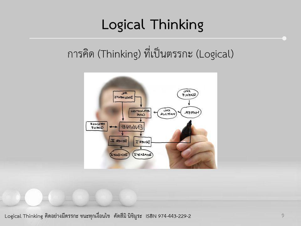 Powerpoint Templates 9 Logical Thinking การคิด (Thinking) ที่เป็นตรรกะ (Logical) Logical Thinking คิดอย่างมีตรรกะ ชนะทุกเงื่อนไข คัตสึมิ นิชิมูระ ISBN