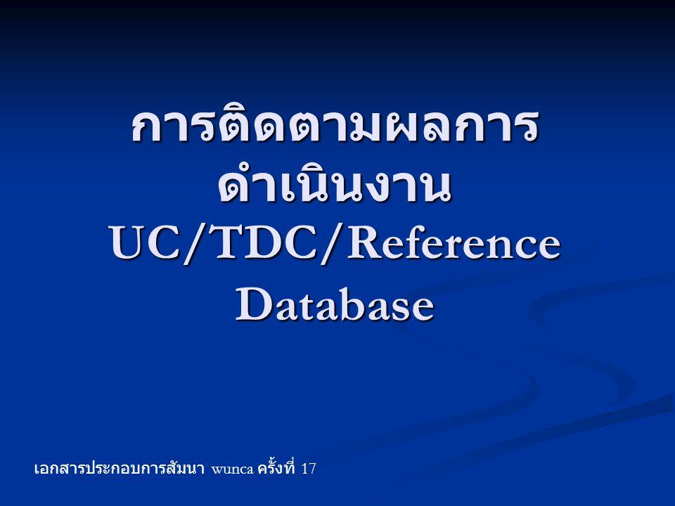 การติดตามผลการ ดำเนินงาน UC/TDC/Reference Database เอกสารประกอบการสัมนา wunca ครั้งที่ 17