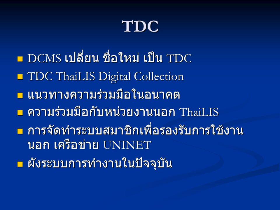 TDC DCMS เปลี่ยน ชื่อใหม่ เป็น TDC DCMS เปลี่ยน ชื่อใหม่ เป็น TDC TDC ThaiLIS Digital Collection TDC ThaiLIS Digital Collection แนวทางความร่วมมือในอนา