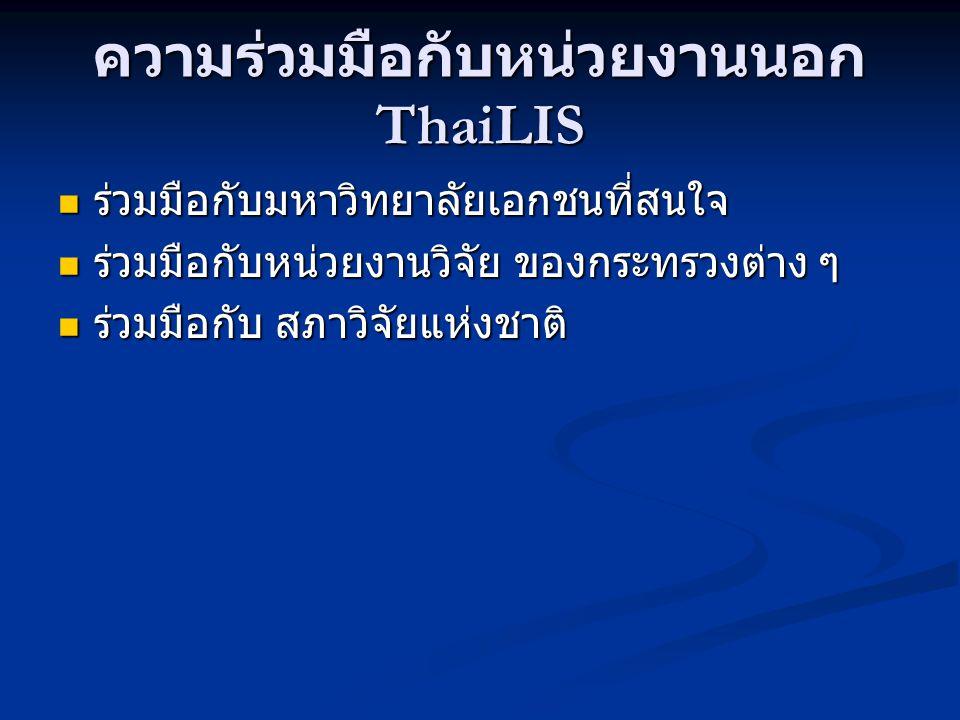 ความร่วมมือกับหน่วยงานนอก ThaiLIS ร่วมมือกับมหาวิทยาลัยเอกชนที่สนใจ ร่วมมือกับมหาวิทยาลัยเอกชนที่สนใจ ร่วมมือกับหน่วยงานวิจัย ของกระทรวงต่าง ๆ ร่วมมือ
