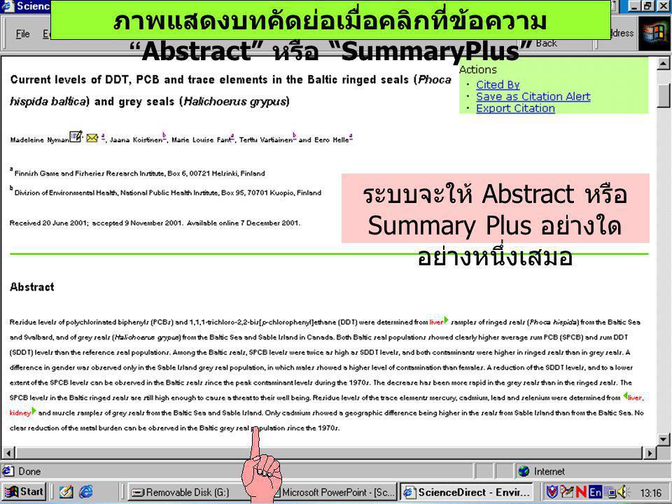 10 ตัวอย่างเอกสารฉบับเต็มเมื่อคลิก ที่ข้อความ PDF แสดง จำนวน หน้า เอกสาร สั่งพิมพ์หรือบันทึก ข้อมูล