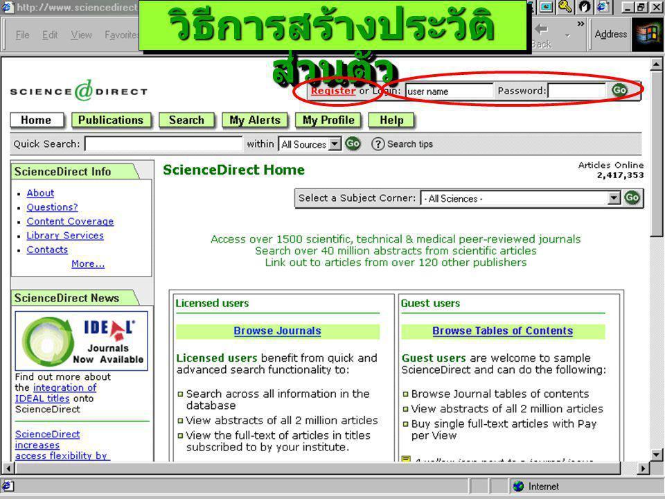 3 การเข้าถึง (access) ฐานข้อมูล ScienceDirect การเข้าใช้ฐานข้อมูล สามารถเข้าได้ 2 ทาง คือ http://www.scien cedirect.com หรือ http://www.clib.
