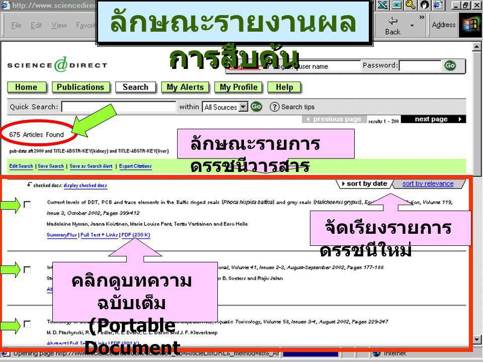 9 ลักษณะรายการ ดรรชนีวารสาร คลิกดูบทความ ฉบับเต็ม (Portable Document File) จัดเรียงรายการ ดรรชนีใหม่ ลักษณะรายงานผล การสืบค้น