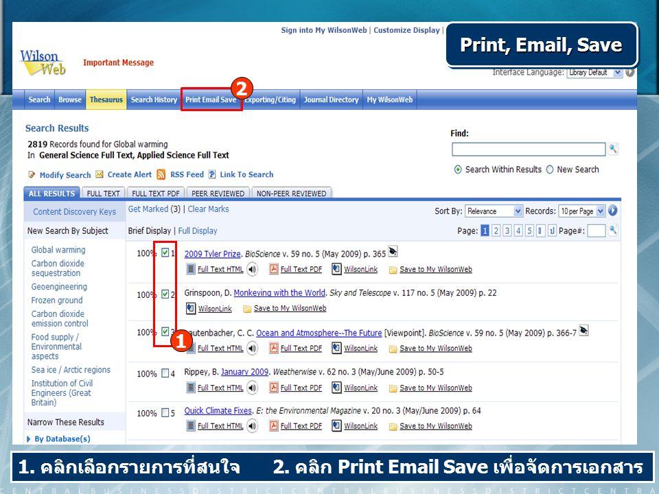 1. คลิกเลือกรายการที่สนใจ 2. คลิก Print Email Save เพื่อจัดการเอกสาร 1 2 Print, Email, Save
