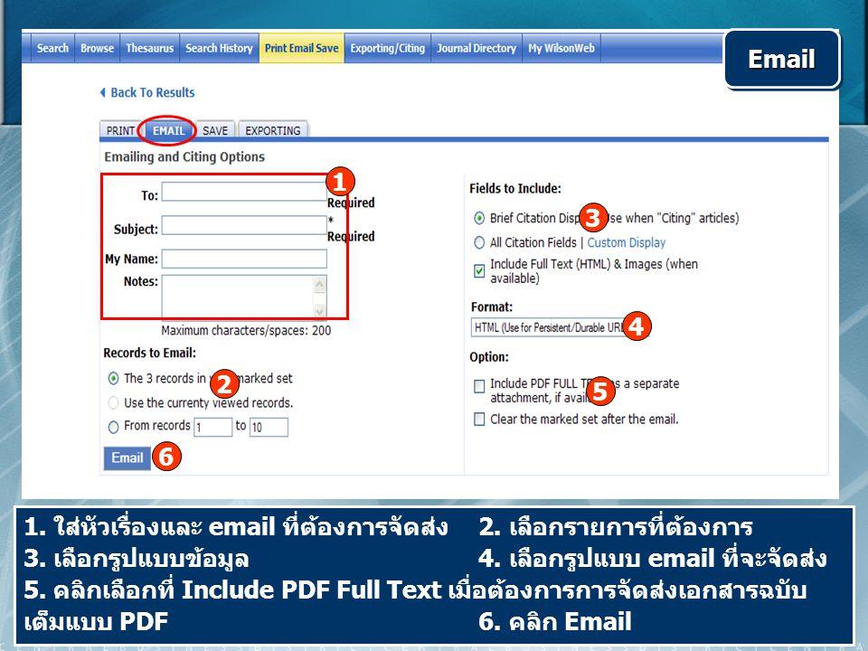 1.ใส่หัวเรื่องและ email ที่ต้องการจัดส่ง 2. เลือกรายการที่ต้องการ 3.