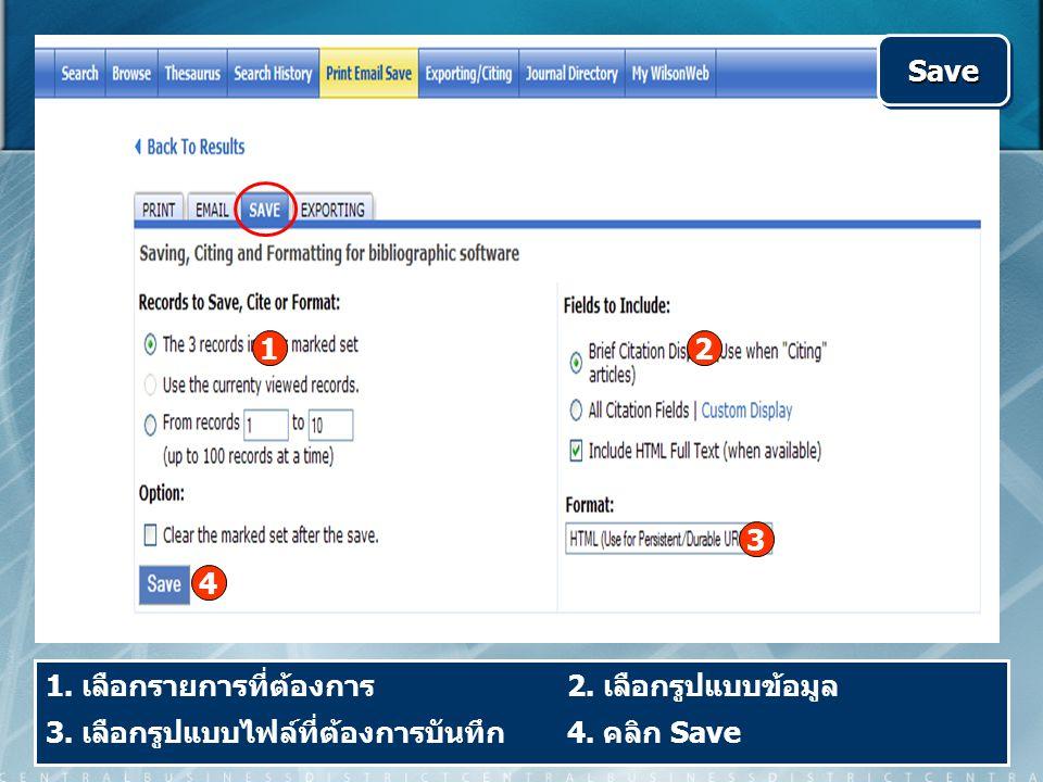 SaveSave 12 3 4 1. เลือกรายการที่ต้องการ 2. เลือกรูปแบบข้อมูล 3. เลือกรูปแบบไฟล์ที่ต้องการบันทึก4. คลิก Save