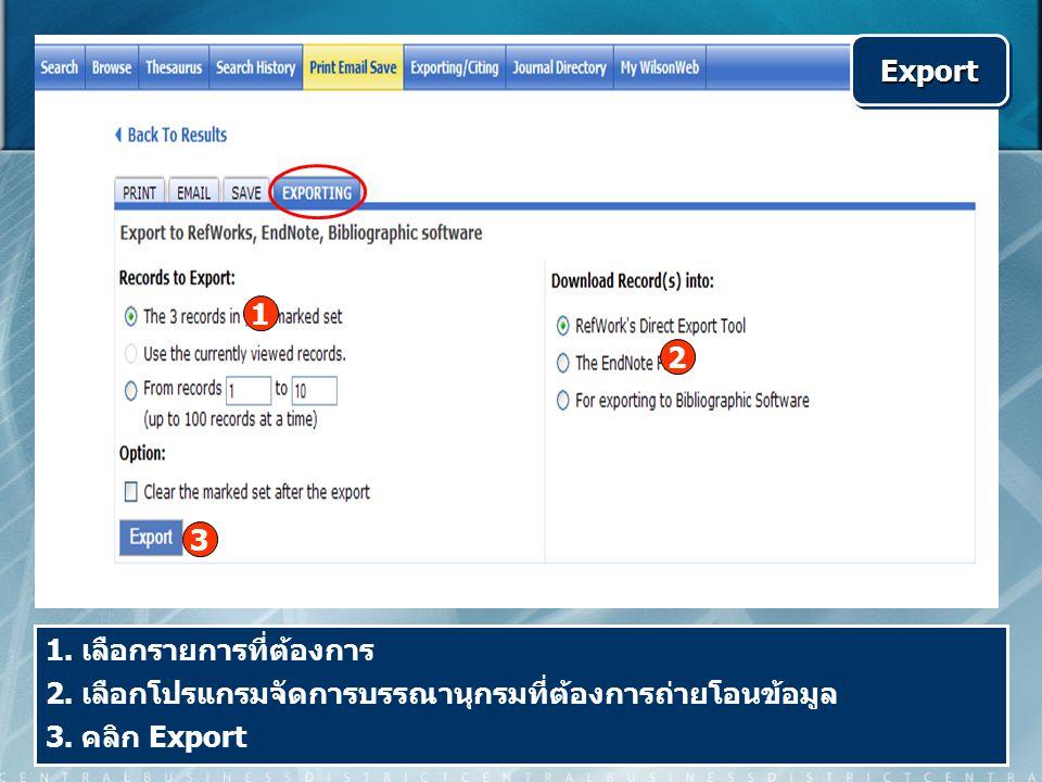 ExportExport 1 2 3 1. เลือกรายการที่ต้องการ 2. เลือกโปรแกรมจัดการบรรณานุกรมที่ต้องการถ่ายโอนข้อมูล 3. คลิก Export