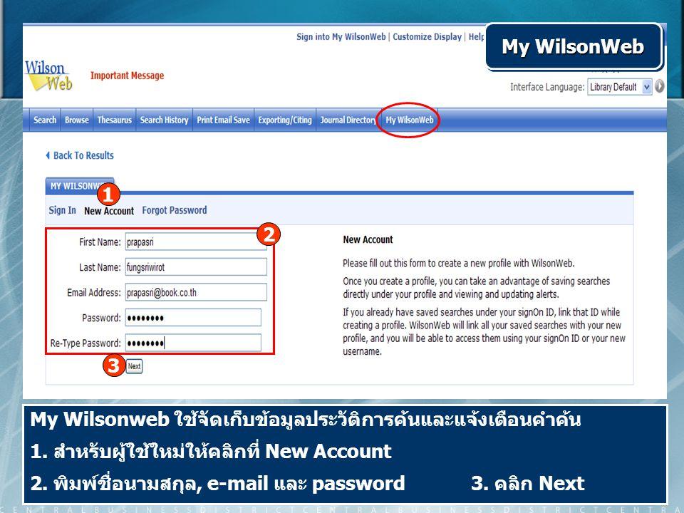 My WilsonWeb My Wilsonweb ใช้จัดเก็บข้อมูลประวัติการค้นและแจ้งเตือนคำค้น 1. สำหรับผู้ใช้ใหม่ให้คลิกที่ New Account 2. พิมพ์ชื่อนามสกุล, e-mail และ pas