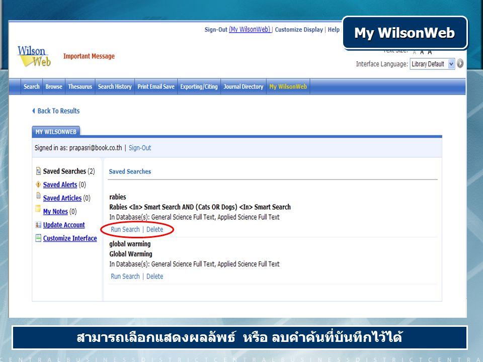 สามารถเลือกแสดงผลลัพธ์ หรือ ลบคำค้นที่บันทึกไว้ได้ My WilsonWeb