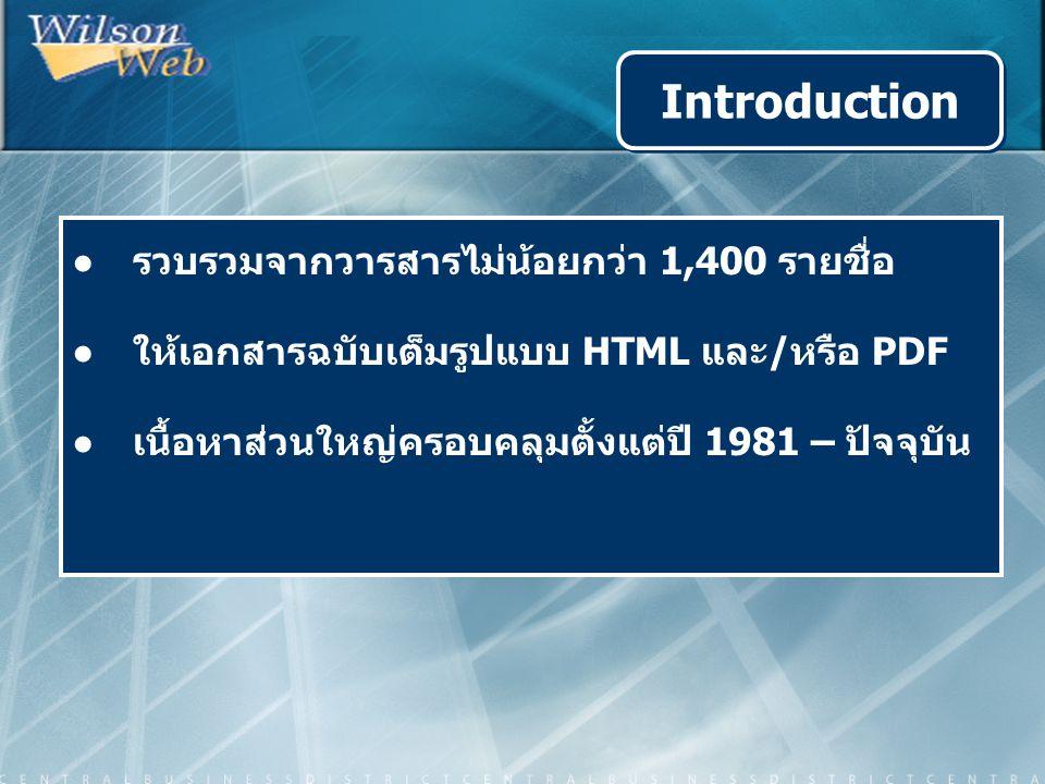 ●รวบรวมจากวารสารไม่น้อยกว่า 1,400 รายชื่อ ●ให้เอกสารฉบับเต็มรูปแบบ HTML และ/หรือ PDF ●เนื้อหาส่วนใหญ่ครอบคลุมตั้งแต่ปี 1981 – ปัจจุบัน Introduction