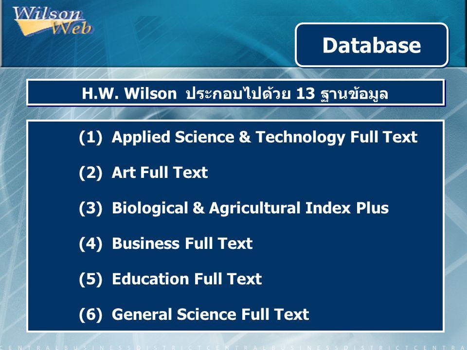 H.W. Wilson ประกอบไปด้วย 13 ฐานข้อมูล (1) Applied Science & Technology Full Text (2) Art Full Text (3) Biological & Agricultural Index Plus (4) Busine