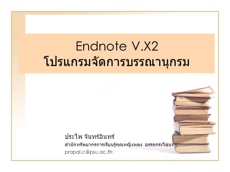 Endnote V.X2 โปรแกรมจัดการบรรณานุกรม ประไพ จันทร์อินทร์ สำนักทรัพยากรการเรียนรู้คุณหญิงหลง อรรถกระวีสุนทร prapai.c@psu.ac.th