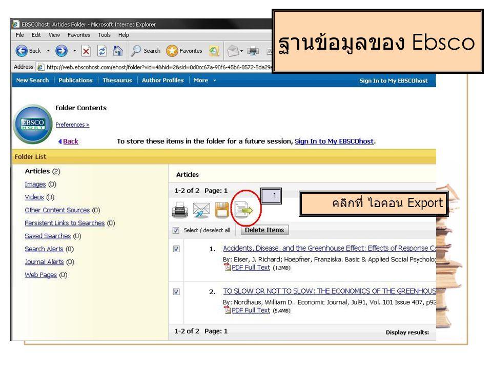 ฐานข้อมูลของ Ebsco 1 คลิกที่ ไอคอน Export