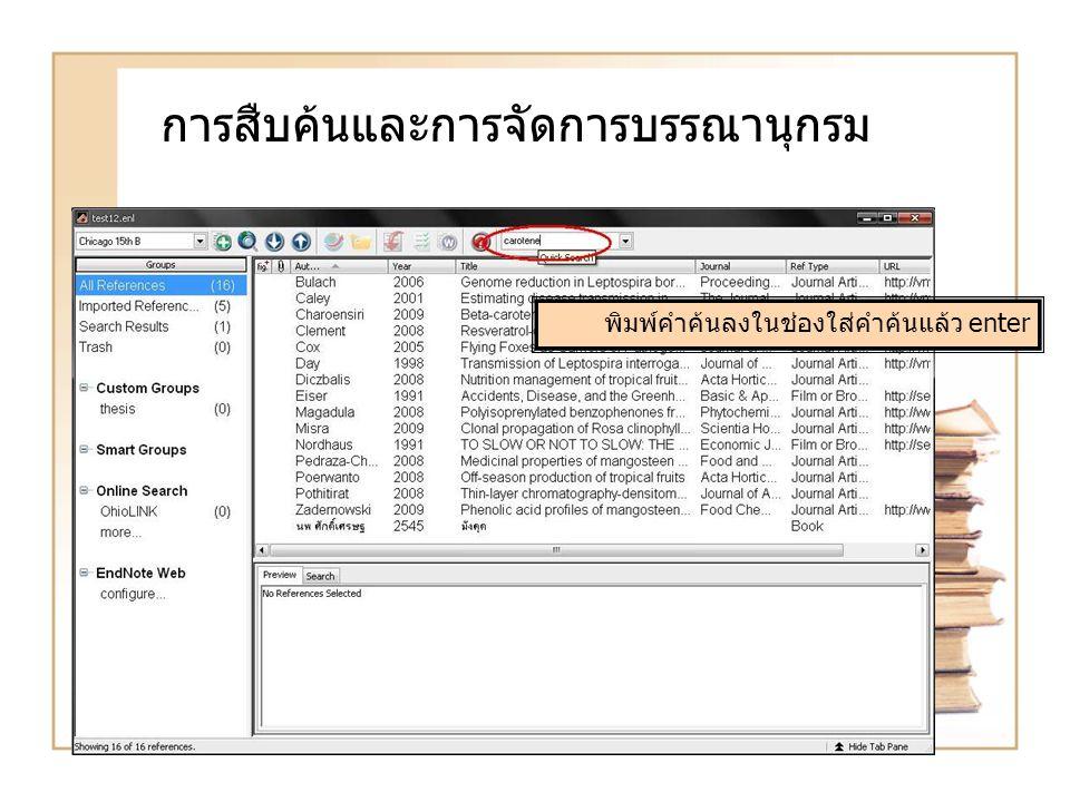 การสืบค้นและการจัดการบรรณานุกรม พิมพ์คำค้นลงในช่องใส่คำค้นแล้ว enter