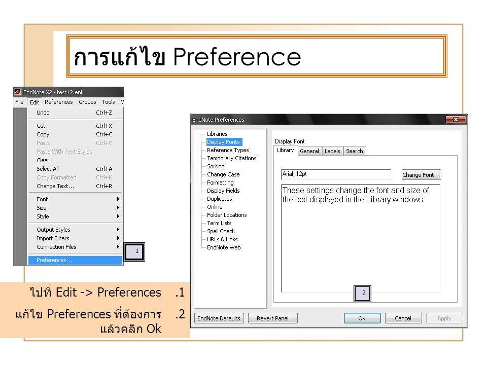 การแก้ไข Preference 1.ไปที่ Edit -> Preferences 2.แก้ไข Preferences ที่ต้องการ แล้วคลิก Ok 1 2