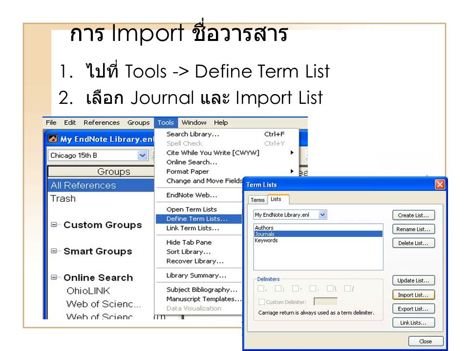 การ Import ชื่อวารสาร 1. ไปที่ Tools -> Define Term List 2. เลือก Journal และ Import List