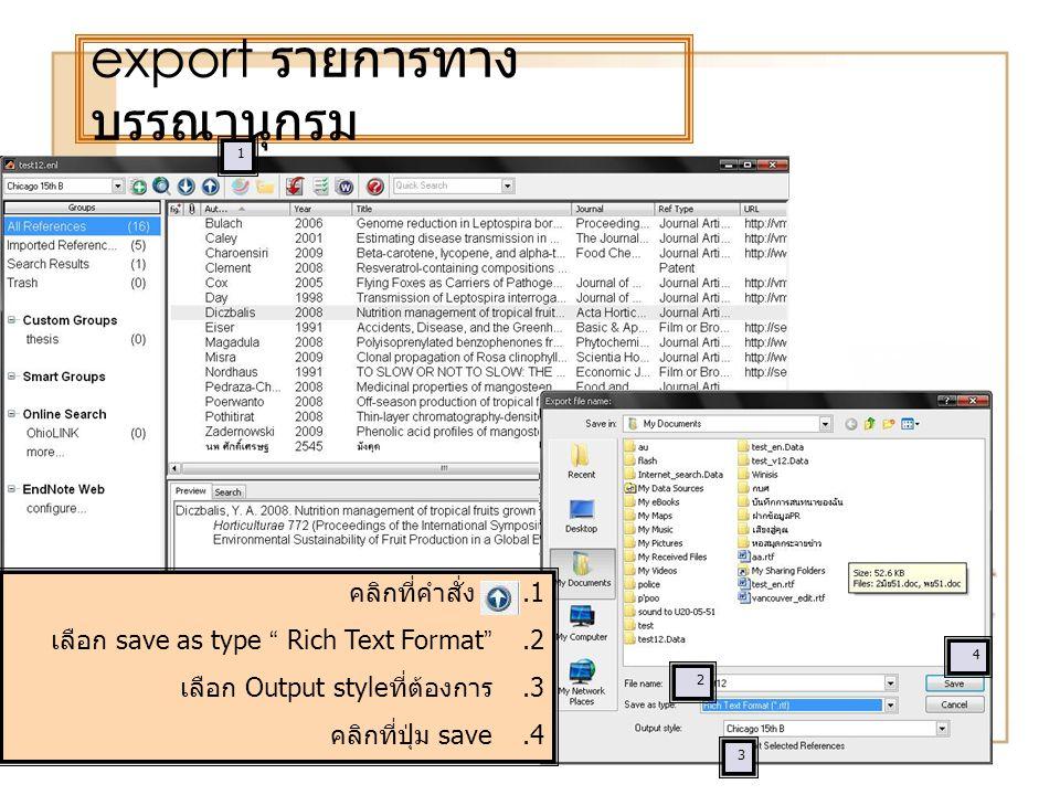 "export รายการทาง บรรณานุกรม 1.คลิกที่คำสั่ง 2.เลือก save as type "" Rich Text Format "" 3.เลือก Output styleที่ต้องการ 4.คลิกที่ปุ่ม save 1 2 3 4"