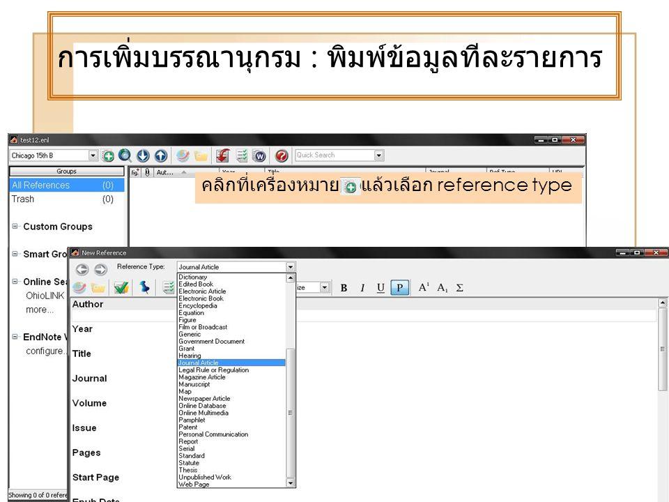 การเพิ่มบรรณานุกรม : พิมพ์ข้อมูลทีละรายการ คลิกที่เครื่องหมาย แล้วเลือก reference type