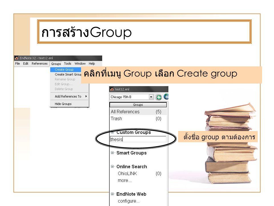 การสร้าง Group คลิกที่เมนู Group เลือก Create group ตั้งชื่อ group ตามต้องการ