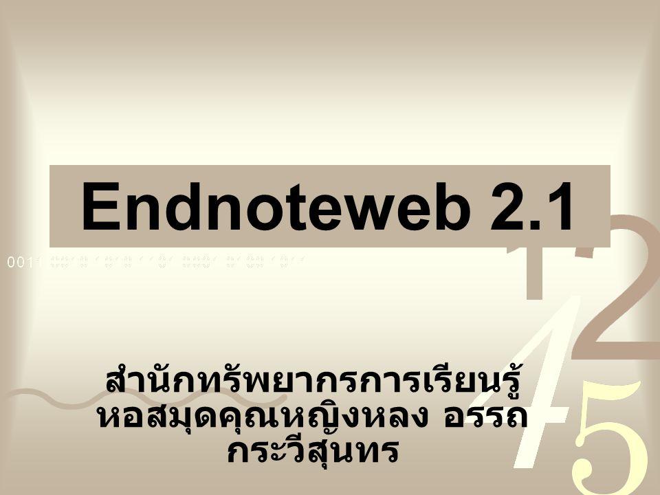 Endnoteweb 2.1 สำนักทรัพยากรการเรียนรู้ หอสมุดคุณหญิงหลง อรรถ กระวีสุนทร