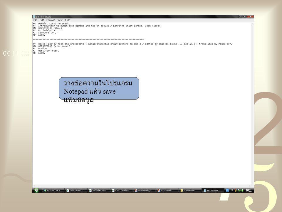 วางข้อความในโปรแกรม Notepad แล้ว save แฟ้มข้อมูล