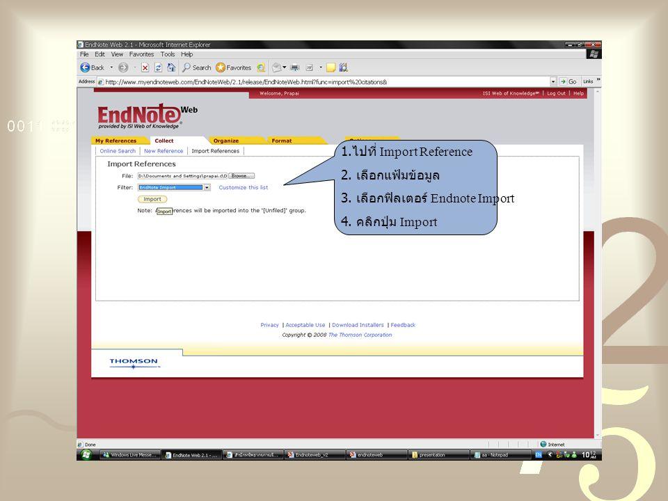 1. ไปที่ Import Reference 2. เลือกแฟ้มข้อมูล 3. เลือกฟิลเตอร์ Endnote Import 4. คลิกปุ่ม Import