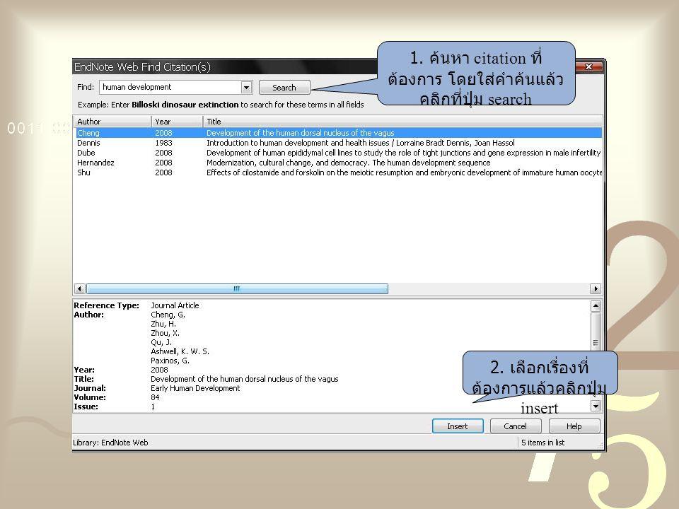 1. ค้นหา citation ที่ ต้องการ โดยใส่คำค้นแล้ว คลิกที่ปุ่ม search 2.