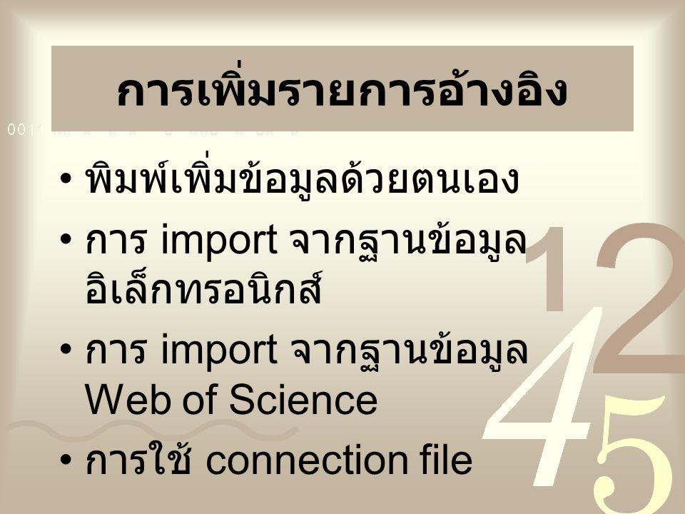 การเพิ่มรายการอ้างอิง พิมพ์เพิ่มข้อมูลด้วยตนเอง การ import จากฐานข้อมูล อิเล็กทรอนิกส์ การ import จากฐานข้อมูล Web of Science การใช้ connection file