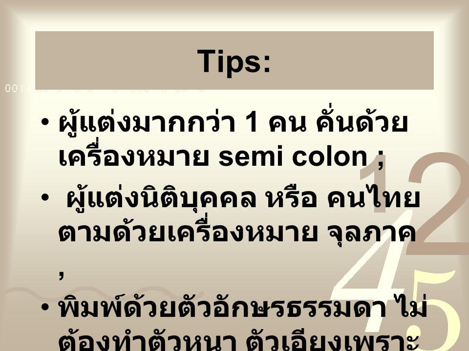 Tips: ผู้แต่งมากกว่า 1 คน คั่นด้วย เครื่องหมาย semi colon ; ผู้แต่งนิติบุคคล หรือ คนไทย ตามด้วยเครื่องหมาย จุลภาค, พิมพ์ด้วยตัวอักษรธรรมดา ไม่ ต้องทำตัวหนา ตัวเอียงเพราะ โปรแกรมจะทำให้เอง