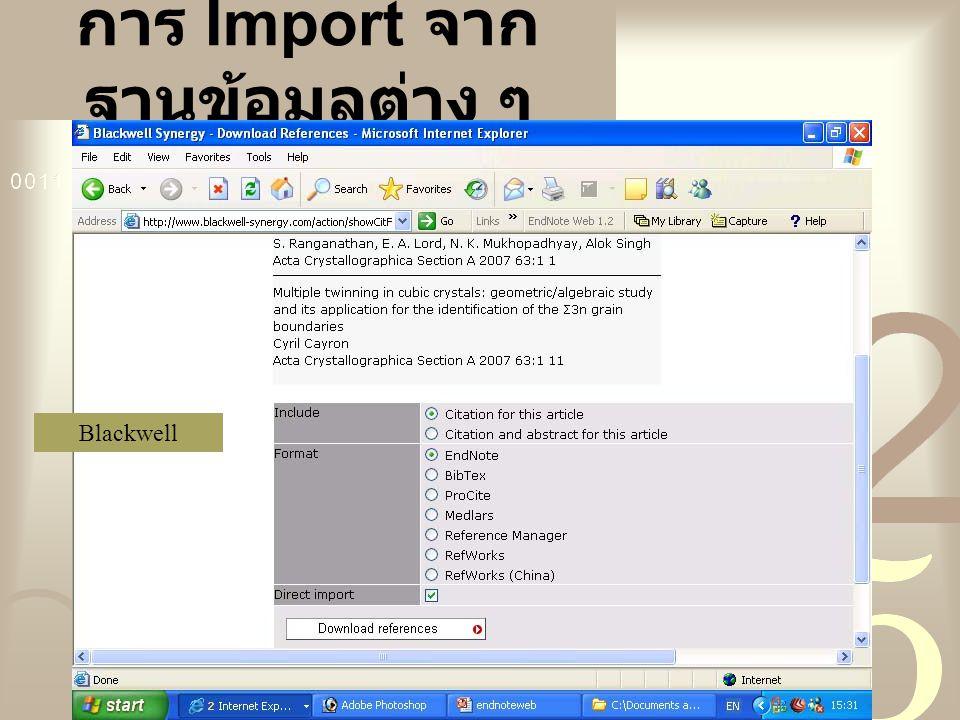 การ Import จาก ฐานข้อมูลต่าง ๆ Blackwell