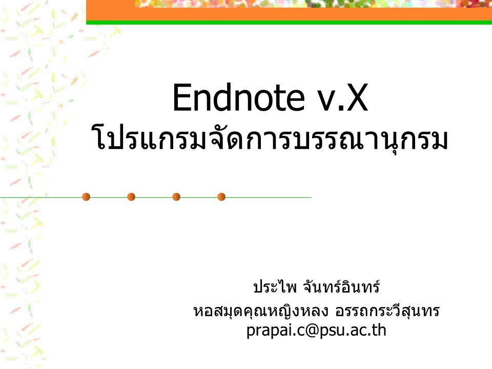 Endnote v.X โปรแกรมจัดการบรรณานุกรม ประไพ จันทร์อินทร์ หอสมุดคุณหญิงหลง อรรถกระวีสุนทร prapai.c@psu.ac.th