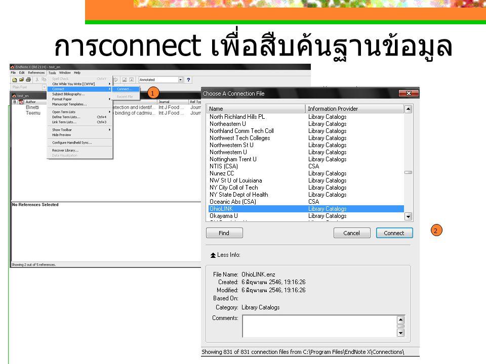 การconnect เพื่อสืบค้นฐานข้อมูล 1 2