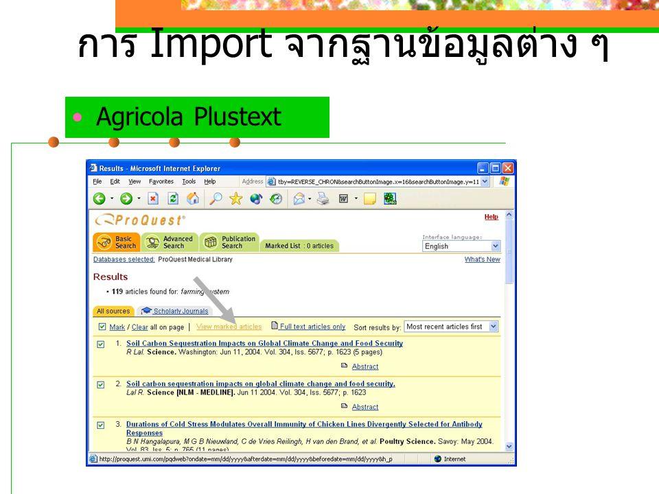 การ Import จากฐานข้อมูลต่าง ๆ Agricola Plustext