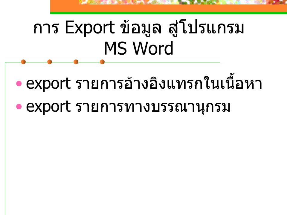 การ Export ข้อมูล สู่โปรแกรม MS Word export รายการอ้างอิงแทรกในเนื้อหา export รายการทางบรรณานุกรม