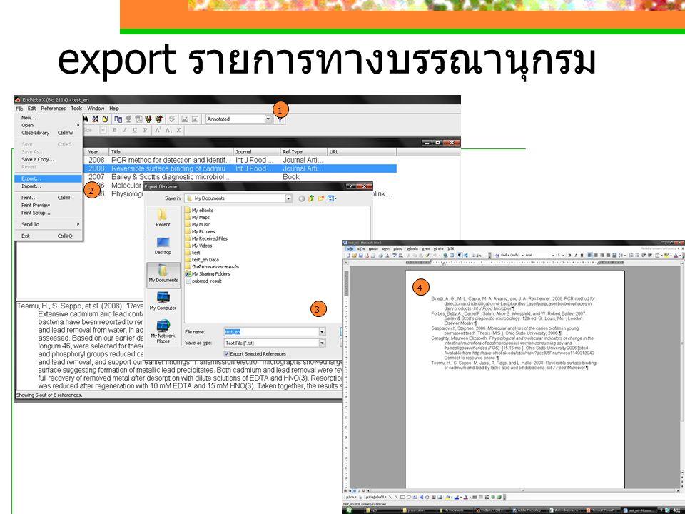 export รายการทางบรรณานุกรม 1 2 3 4
