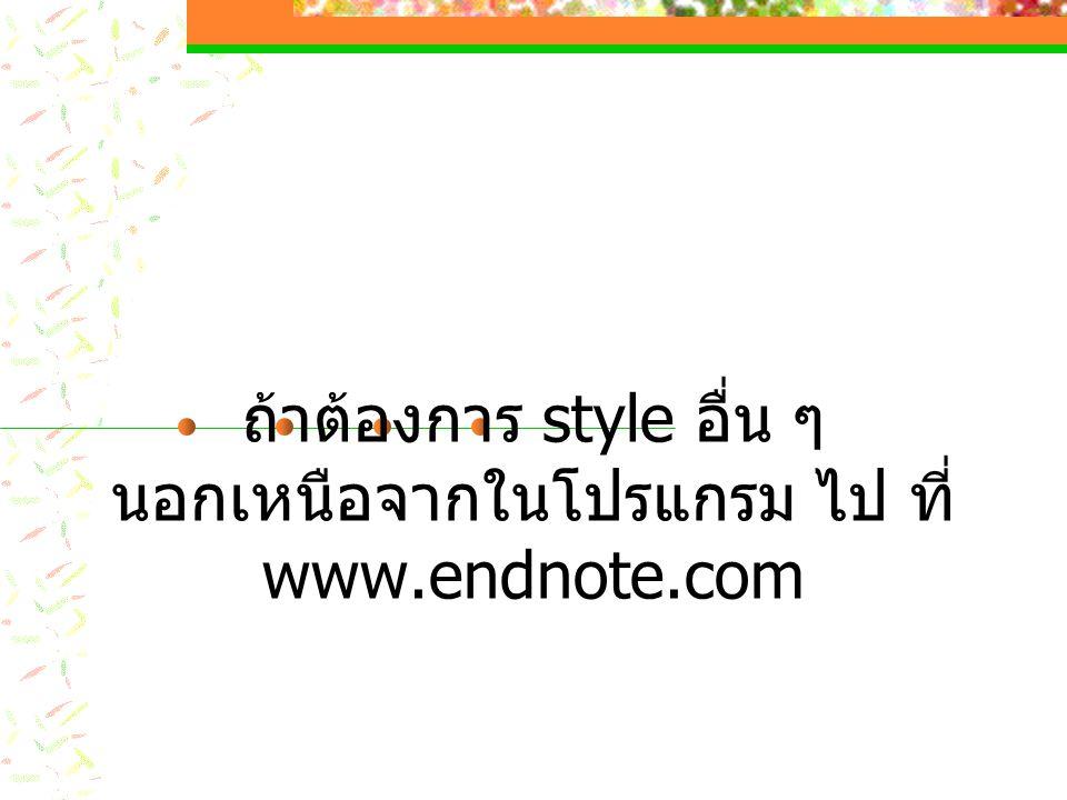 ถ้าต้องการ style อื่น ๆ นอกเหนือจากในโปรแกรม ไป ที่ www.endnote.com