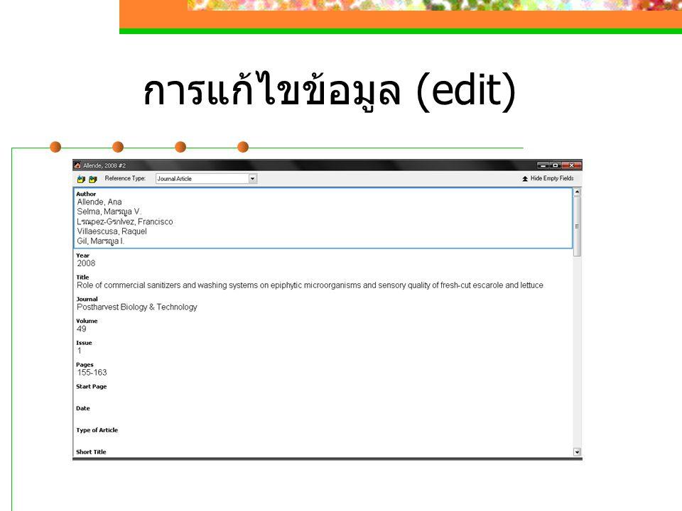 การแก้ไขข้อมูล (edit)
