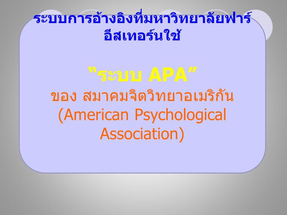 ระบบการอ้างอิงที่มหาวิทยาลัยฟาร์ อีสเทอร์นใช้ ระบบ APA ของ สมาคมจิตวิทยาอเมริกัน (American Psychological Association)