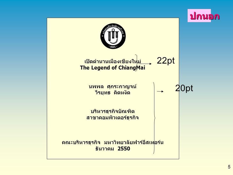 5 เปิดตำนานเมืองเชียงใหม่ The Legend of ChiangMai นพพล ศุกระกาญจน์ วีรยุทธ คิดหงัด บริหารธุรกิจบัณฑิต สาขาคอมพิวเตอร์ธุรกิจ คณะบริหารธุรกิจ มหาวิทยาลั