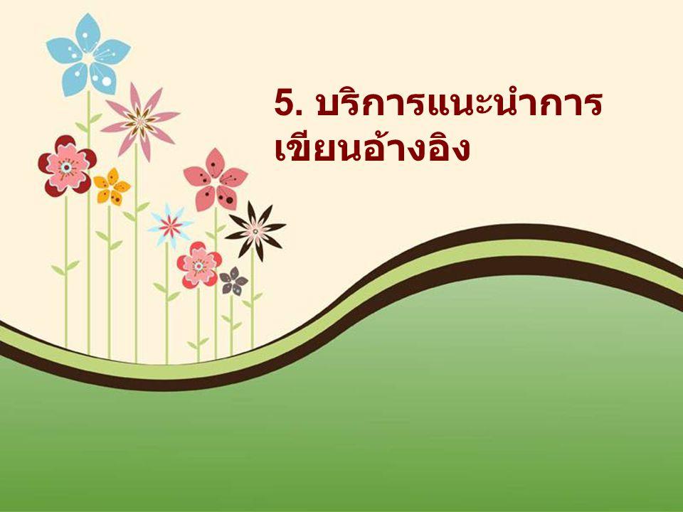5. บริการแนะนำการ เขียนอ้างอิง