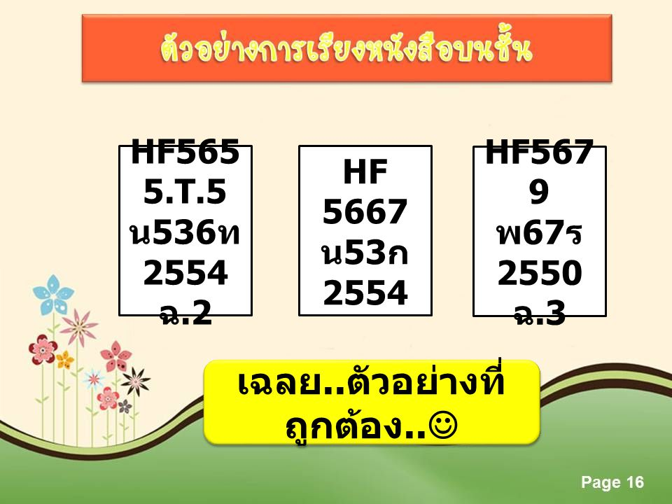 HF 5667 น 53 ก 2554 HF565 5.T.5 น 536 ท 2554 ฉ.2 HF567 9 พ 67 ร 2550 ฉ.3 เฉลย..