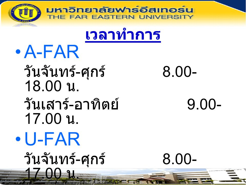 เวลาทำการ A-FAR วันจันทร์ - ศุกร์ 8.00- 18.00 น. วันเสาร์ - อาทิตย์ 9.00- 17.00 น.