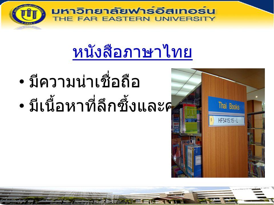 หนังสือภาษาไทย มีความน่าเชื่อถือ มีเนื้อหาที่ลึกซึ้งและครอบคลุม