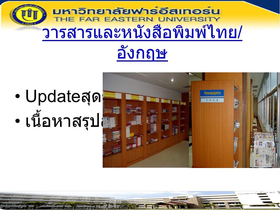 วารสารและหนังสือพิมพ์ไทย / อังกฤษ Update สุดๆ เนื้อหาสรุปสั้นๆ