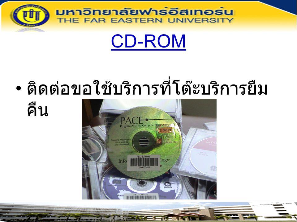 CD-ROM ติดต่อขอใช้บริการที่โต๊ะบริการยืม คืน
